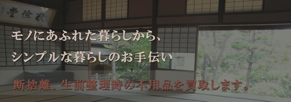 世田谷区と多摩に営業所があります。絵画、作家物、美術品の出張買取いたします