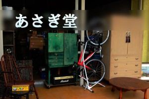 あさぎ堂(東京都多摩)店舗画像
