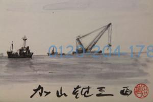 加山雄三 水彩画