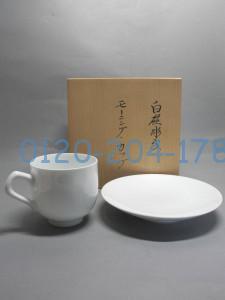 井上萬二 モーニングカップ